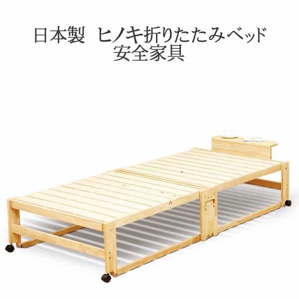 木製折りたたみベッド ヒノキ床板 シングルハイタイプ 日本製 檜ベッド ヒノキベット 簡単組立 軽量【【送料無料】【smtb-k】