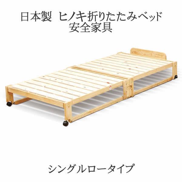木製折りたたみベッド ヒノキベッド シングルロータイプ 日本製 檜ベッド ヒノキベット 簡単組立 軽量【送料無料】【smtb-k】