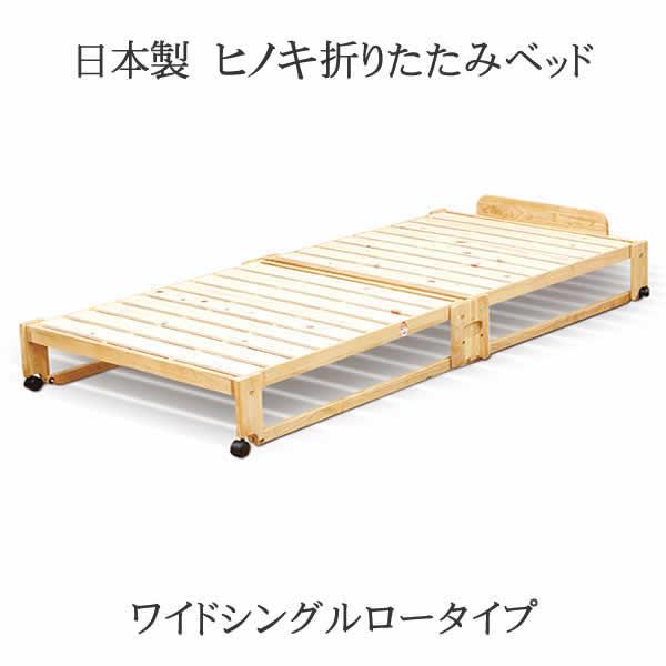 ヒノキ床板木製折りたたみベッド 檜ベッド ヒノキベット 日本製 ワイドシングルロータイプ  簡単組立 軽量【送料無料】【smtb-k】【代引き不可商品】