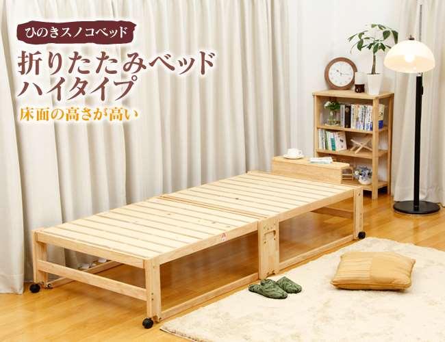 木製折りたたみベッド ヒノキ床板 シングルハイタイプ 日本製 檜ベッド ヒノキベット 簡単組立 軽量【【送料無料】【smtb-k】【代引き不可商品】