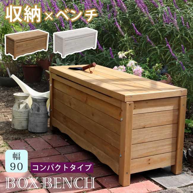 玄関やベランダなどに置ける木製ボックスベンチ90cm幅【送料無料】【代引不可商品】【smtb-k】