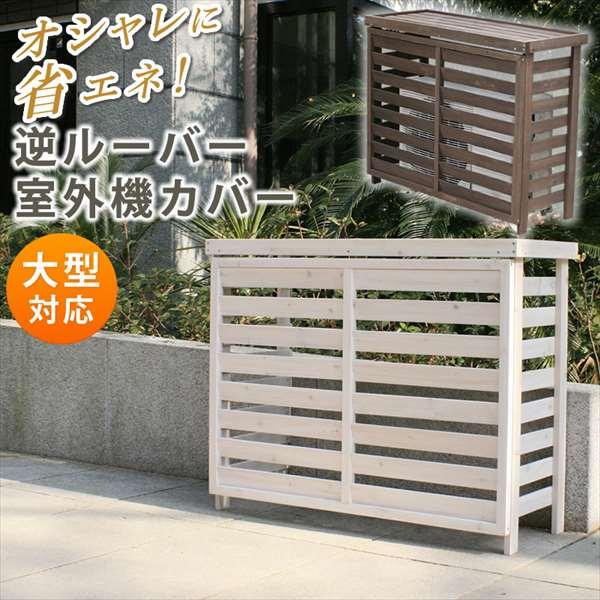 木製逆ルーバーエアコン室外機カバー大型タイプ【送料無料】【代引不可商品】【smtb-k】