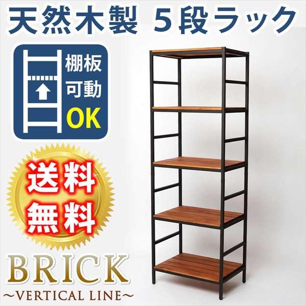 ブリックラックシリーズ5段タイプ 60×40×175【送料無料 簡単組立 5段 アンティークシェルフ ラック】【代引不可商品】