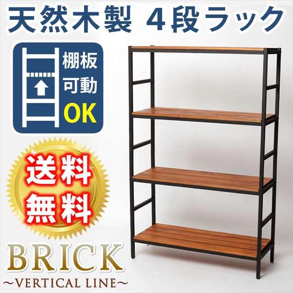 ブリックラックシリーズ4段タイプ 86×32×135【送料無料 簡単組立 4段 アンティーク シェルフ ラック】【代引不可商品】