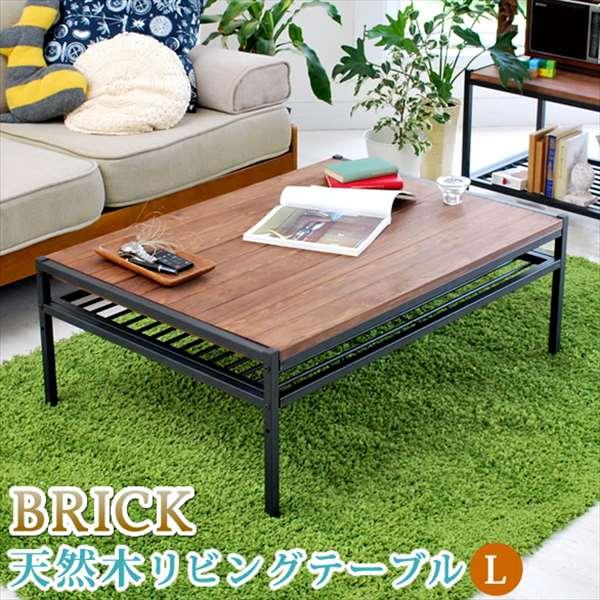 ブリック天然木製リビングテーブル950L【送料無料】【代引不可商品】【smtb-k】