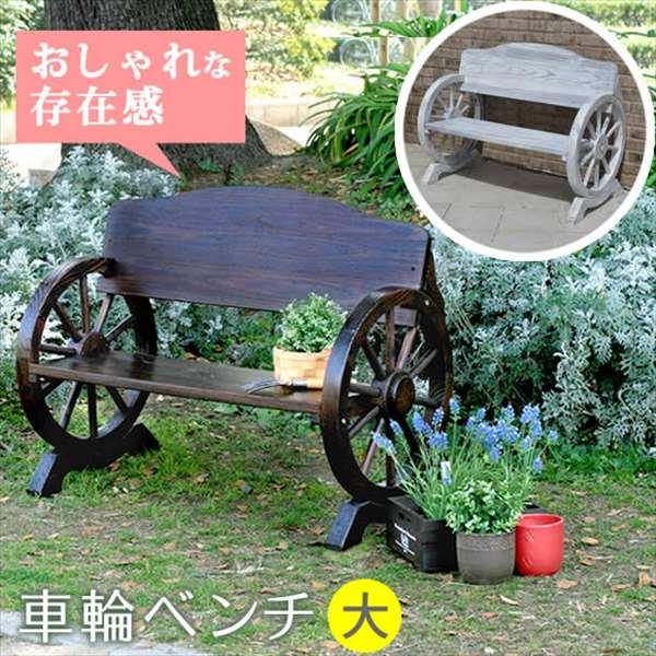 天然木製ガーデンベンチ車輪ベンチ1100【送料無料】【代引不可商品】【smtb-k】