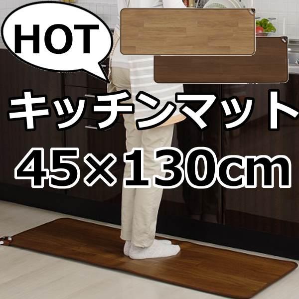 台所マット 暖かい SB-KM180-N 大 ホットキッチンマット 椙山紡織 ホットマット 180cm (ナチュラルブラウン) 電気マット