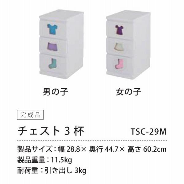 【送料無料】キッズ用お片付けチェスト 3段         たんす ラック 棚 引出し 整理整頓 子ども 子供部屋 衣類 収納