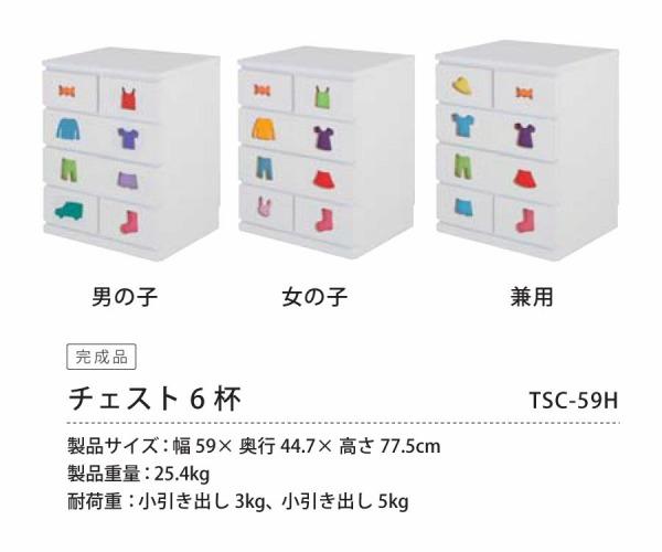 【送料無料】キッズ用お片付けチェスト 6段         たんす ラック 棚 引出し 整理整頓 子ども 子供部屋 衣類 収納