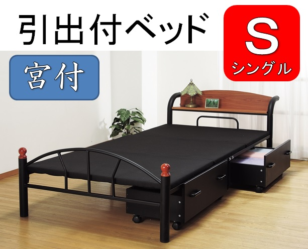 宮付パイプベッド シングル      シングルベッド ベッドフレーム 頑丈 丈夫 スチールベッド みや付き ラック 引き出し付 シングル 家具 棚付き ラック付き