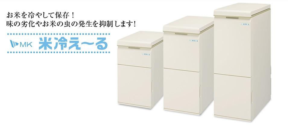 【送料無料】エムケー精工 保冷米びつ NCK-11W      MK精工 保冷米櫃 米冷え―る 米冷え~る 虫対策 害虫対策 計量米びつ 冷やす