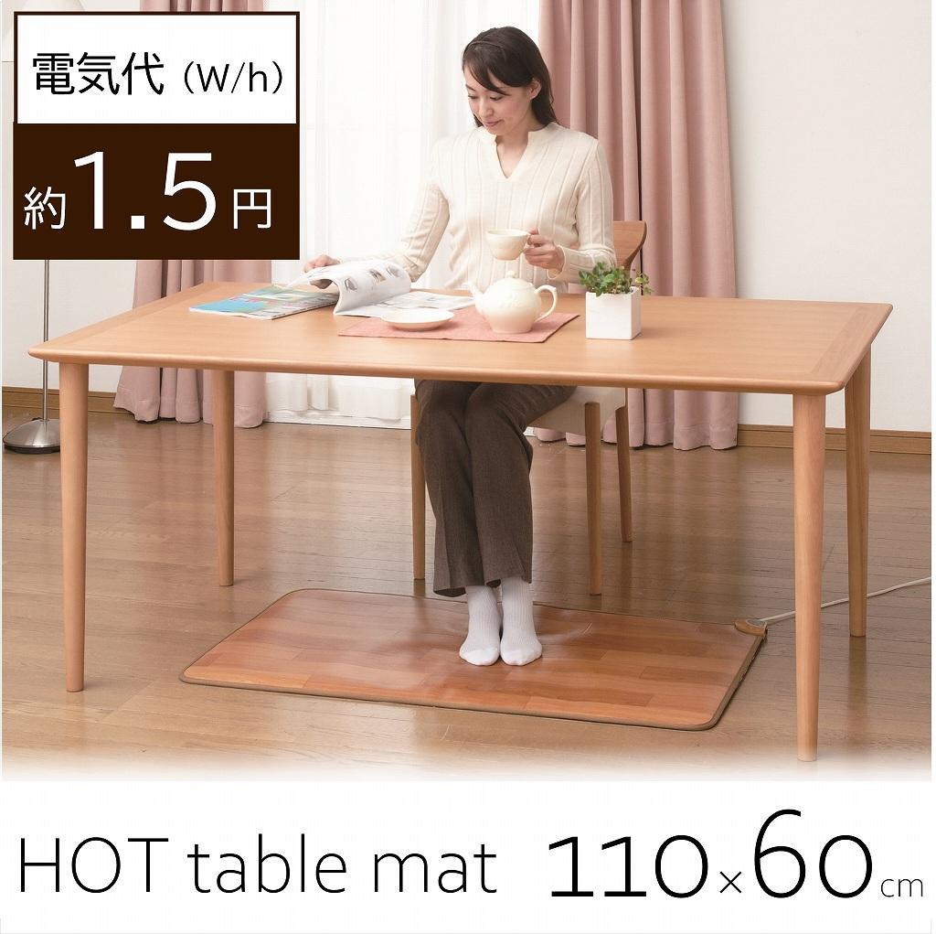 床の冷たさが気になるダイニングでのお食事タイムをもっと快適に。勉強やテーブルでの作業を行う時にもおすすめです! ホットテーブルマット NA-171TM ホットカーペット 電気 ミニ 日本製 国産 温もり お手軽 床 暖房 ダイニング リビング キッチン 台所 フローリング 木目調 寒い 活躍 ウッド 電熱 パーソナル あったか 電気マット ホットマット キッチンマット 食事 足元 対策