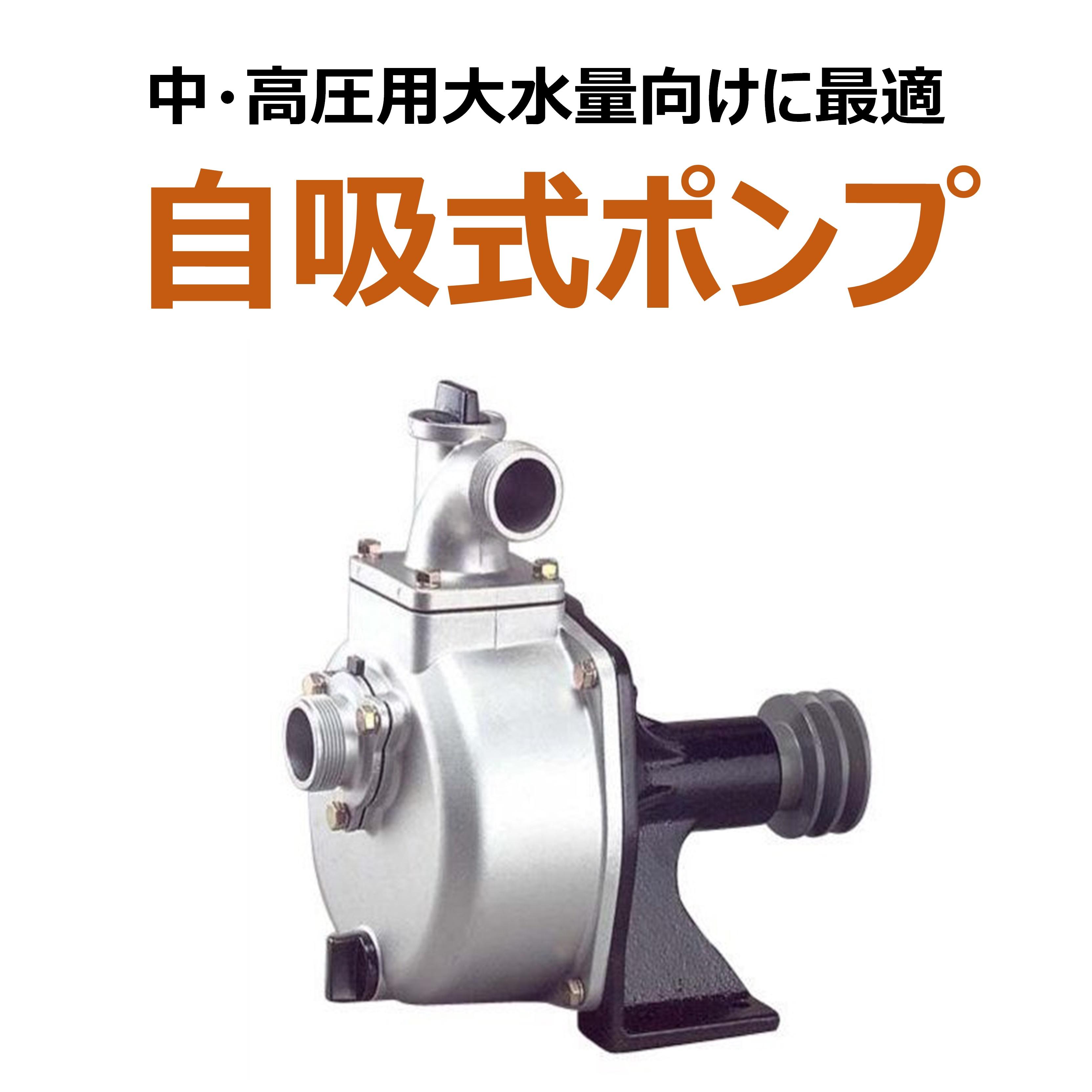 中・高圧用大水量向けに最適、高性能自給式ポンプ 単体ポンプ 大水量 最大370L/分 スプリンクラー 高水圧 散水用 自吸式 工進 高性能 パワフル 業務用 軽量 大吐出