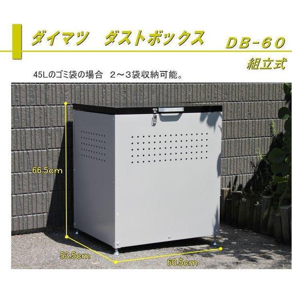 ゴミ箱 屋外 おしゃれ 約0.26L ダイマツ ダストボックス DB-60 リサイクルボックス ゴミ箱 屋外 ゴミステーション