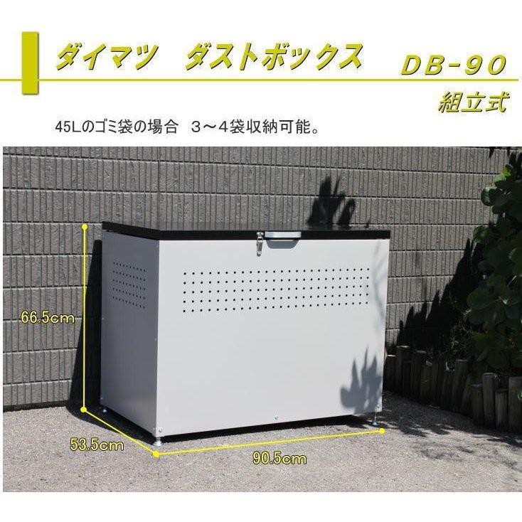 ゴミ箱 屋外 おしゃれ 容量約0.22L ダイマツ ダストボックス DB-90 リサイクルボックス ゴミ箱 屋外 ゴミステーション
