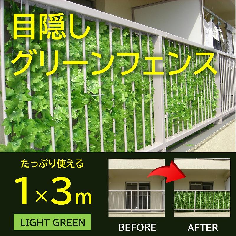 緑豊かなグリーンフェンス100×300cm 鮮やかに目隠し 切り取りでサイズ変更もらくらくできます フェンスやラティスに取り付けるだけで印象がパッと変わります 目隠しグリーンフェンス 通常便なら送料無料 1m×3m ライトグリーン グリーンカーテン ベランダ テラス 外壁 日差し 視線 限定特価 壁掛け 日よけ ガーデニング 装飾 おしゃれ 園芸 目隠しカーテン 洗濯物 ラティス 観葉植物 フェイクグリーン エクステリア トレリス