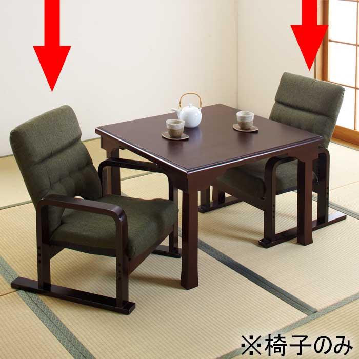 和室用高座椅子2脚組    座椅子 いす 肘掛 肘付 立ち上がり リクライニング 肘掛け 夫婦 和卓用 木肘 高さ調節 高さ調整