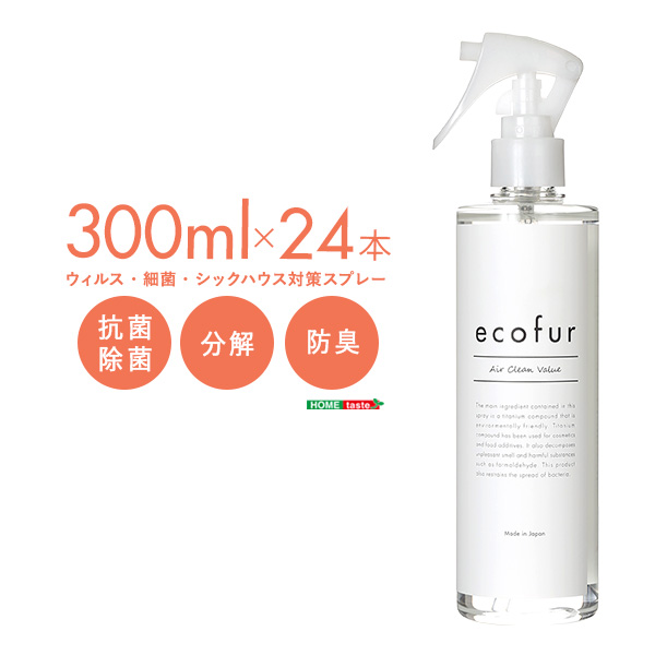 エコファ ウィルス・細菌・シックハウス対策スプレー(300mlタイプ)ウィルス、細菌、有害物質の除菌&分解、抗菌、消臭効果【ECOFUR】24本セットszo