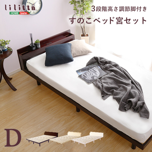 【宮セット】パイン材高さ3段階調整脚付きすのこベッド(ダブル)szo
