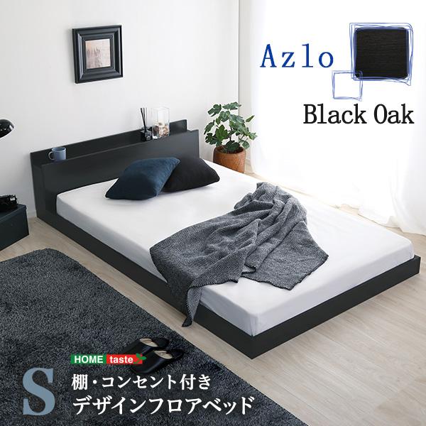 デザインフロアベッド Sサイズ 【Azlo-アズロ-】szo