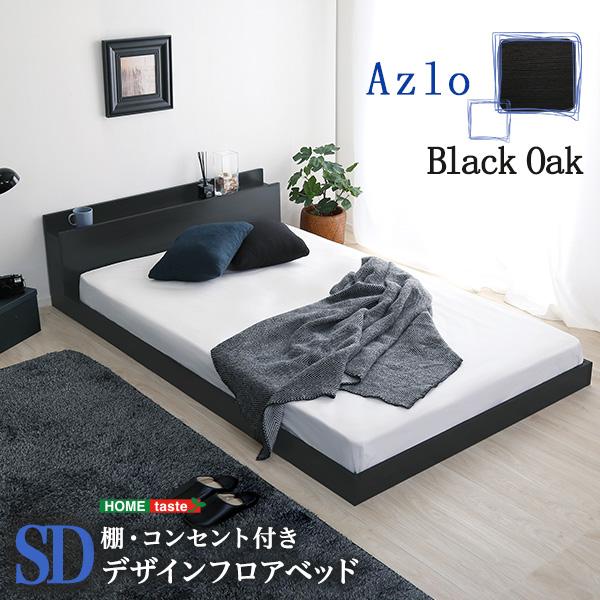 デザインフロアベッド SDサイズ 【Azlo-アズロ-】szo