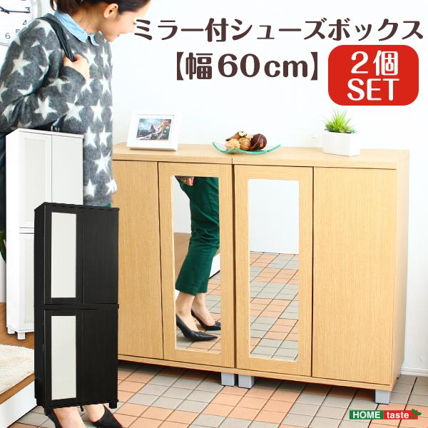 ミラー付きシューズボックス【幅60cm・2個セット】(下駄箱・玄関収納)szo