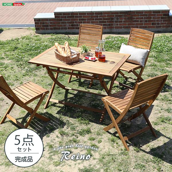 折りたたみガーデンテーブル・チェア(5点セット)人気のアカシア材、パラソル使用可能 | reino-レイノ-szo