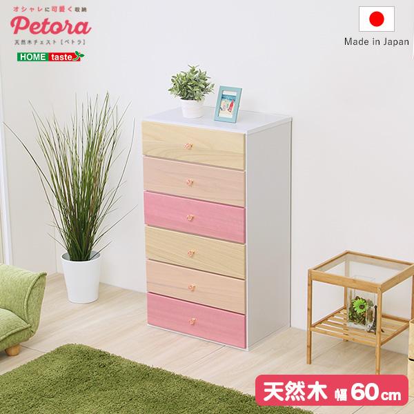オシャレに可愛く収納 リビング用ハイチェスト 6段 幅60cm 天然木(桐)日本製 petora-ペトラ-szo