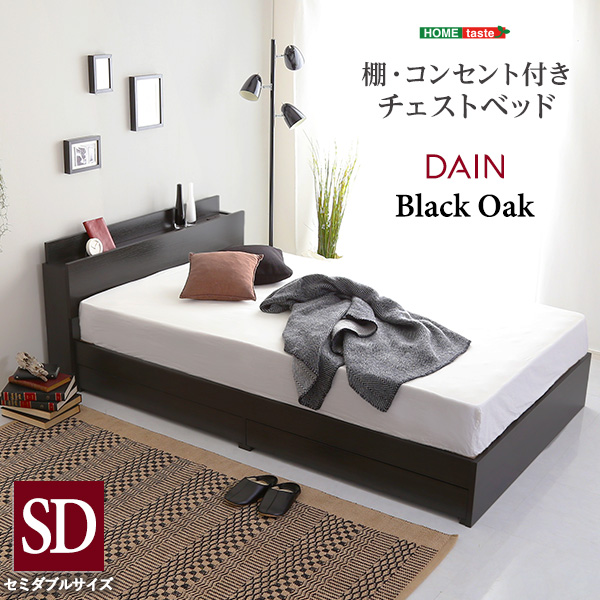 棚・コンセント付きチェストベッド SDサイズ 【DAIN-ダイン-】szo
