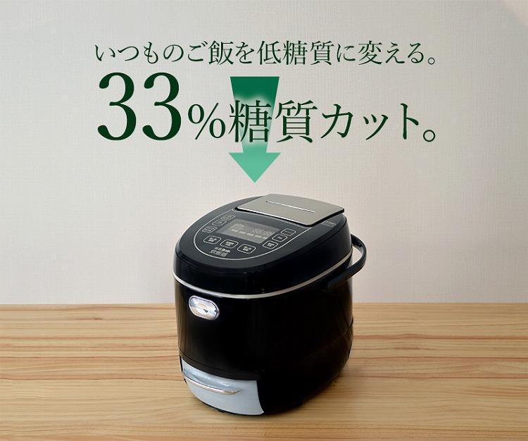 サンコー 糖質カット炊飯器 LCARBRCK   炊飯ジャー ご飯 白米 低糖質 29800