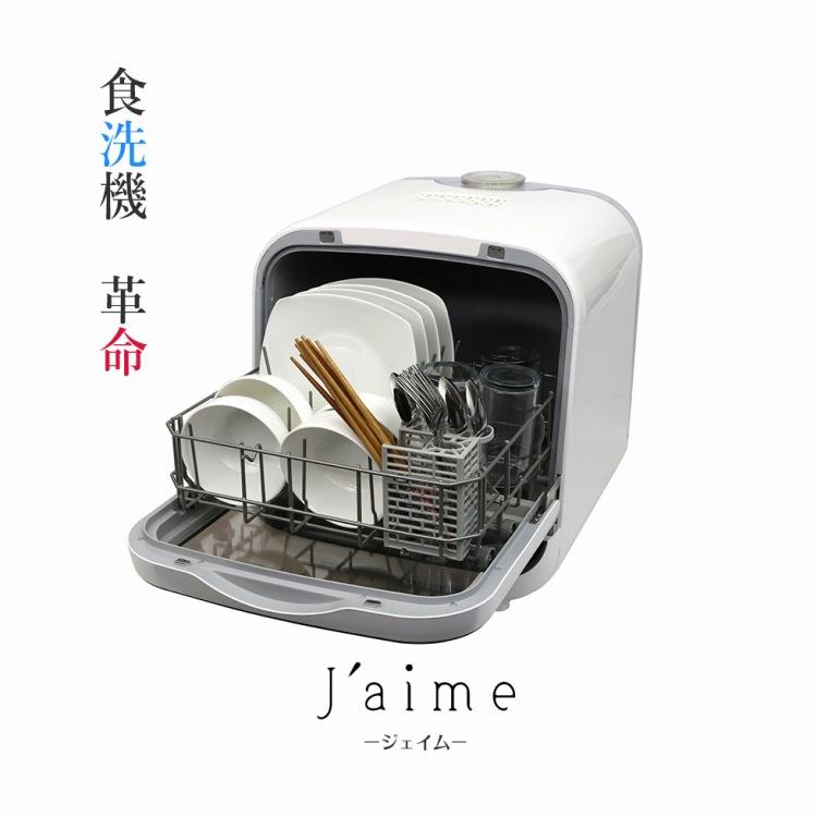 食器洗い乾燥機 Jeime SDW-J5L(w)    食洗器 食洗機 洗う 食器 皿洗い 工事不要 置くだけ 置き型 39800
