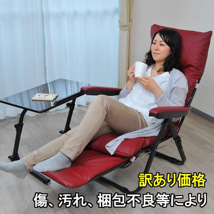 【B級品】リクライニングアームチェア フットレスト付き     チェア 椅子 パーソナルチェア  リラックスチェア オットマン 一体型 折り畳み