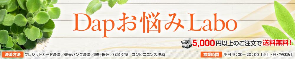 Dapお悩みLabo:美容・健康グッズなら【dapお悩みLabo】