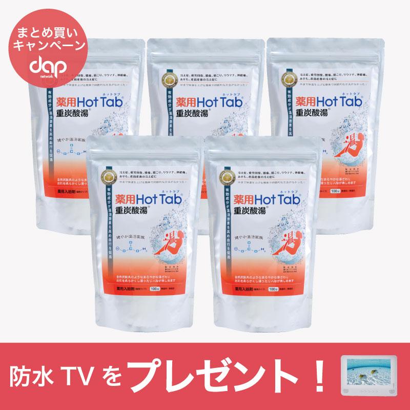 薬用ホットタブ重炭酸湯 100錠入り×5袋+まとめ買いで防水テレビプレゼント