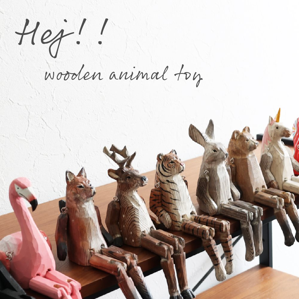 北欧 雑貨 置物 動物 オブジェ プレゼント おしゃれ 送料無料 激安 お買い得 キ゛フト かわいい ウッドアニマルトイ 木製 限定特価 ウサギ 人形 シカ キツネ ユニコーン フラミンゴ 玄関 クマ トラ