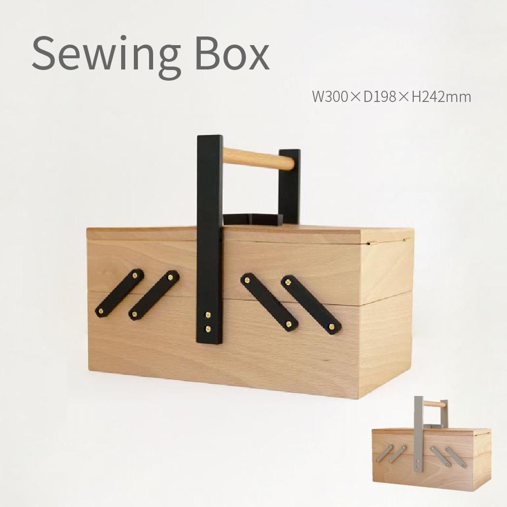 送料無料 木製 ソーイングボックス 裁縫箱 コスメ メイク 救急箱 おしゃれ 収納 期間限定 かわいい 北欧 ナチュラル コスメボックス プレゼント シンプル 人気商品 便利
