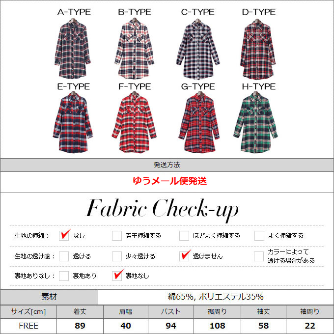 Complete required! Representative Item all you have! [Rich kalabari: check ロングネル shirt! Ladies green check green long long-length check pattern red shirt blouse long sleeves long sleeve advance purchase discount 50% off ■ method without ■