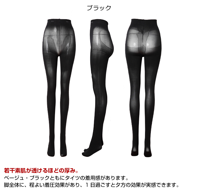 Max-5 cm! Taper leg! Far-infrared processing Poka! wear tights and ringtone pressure / legs / swelling prevention! Pressure work tights / pressurized leggings ■ method ■-cash on delivery if not eligible