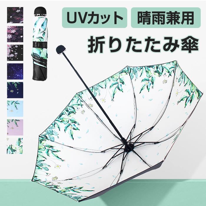 授与 あす楽 傘 レディース UVカット 晴雨兼用 折りたたみ傘 日傘 晴雨傘 超撥水 ダークエンジェル 濡れない 最安値に挑戦 UVカットかさ UPF50 男女兼用傘 DarkAngel