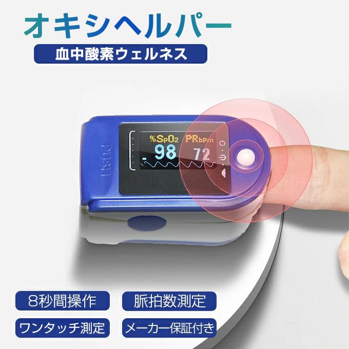 本商品はパルスオキシメーターのように健康管理できる機器です 半額クーポンで2 490円 お値打ち価格で オキシヘルパー あす楽 血中酸素ウェルネス 日本語説明書 家庭用 酸素濃度計 脈拍計 指脈拍 メーカー公式 酸素飽和度 心拍計 測定器 血中酸素濃度