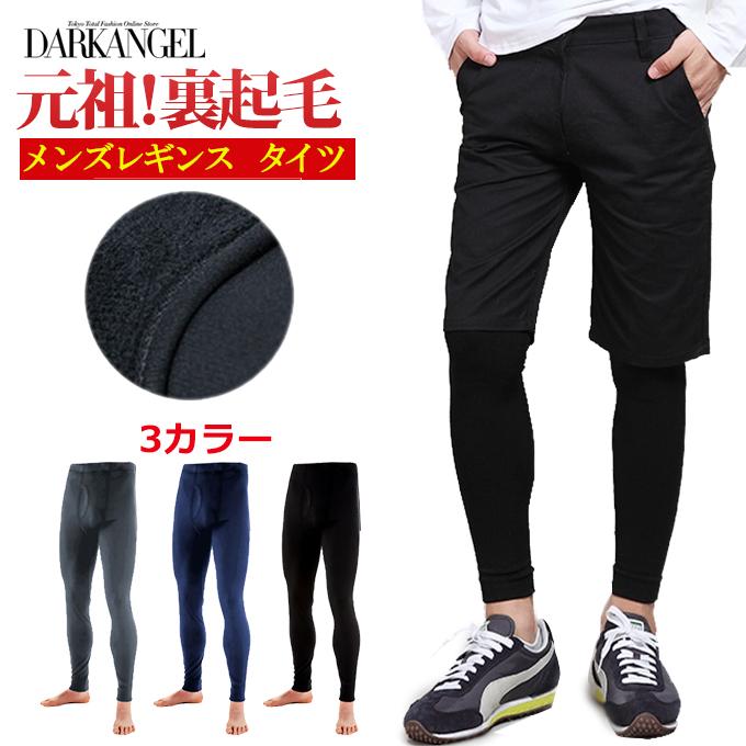 【メンズ】重ね履きで暖かい、ヒートテックタイツ・レギンスのおすすめはどれ?