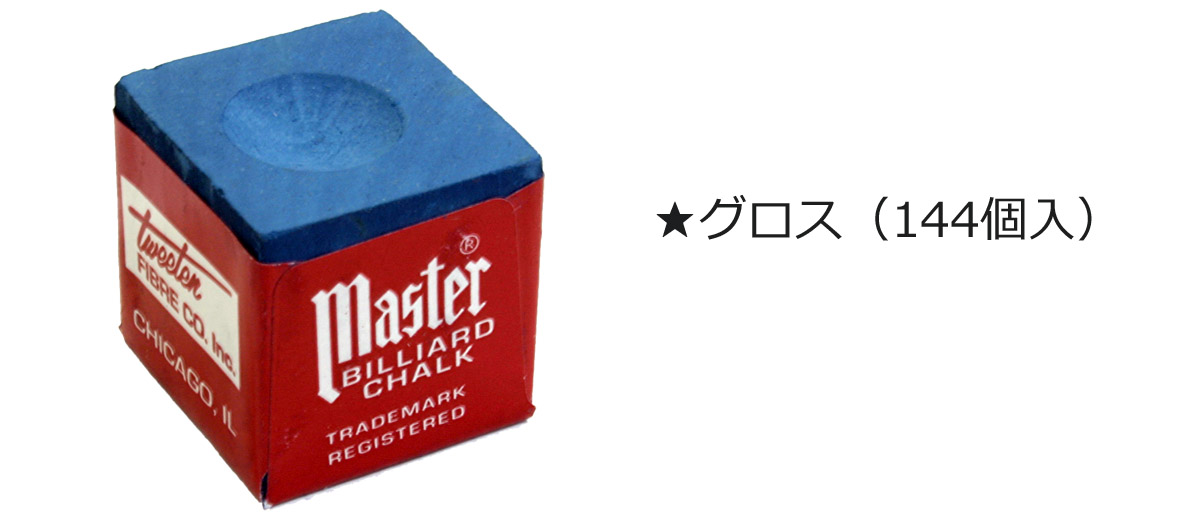 ビリヤードチョーク ビリヤード用品 マスターチョーク 1グロス 青のみ144個入 人気 Seasonal Wrap入荷