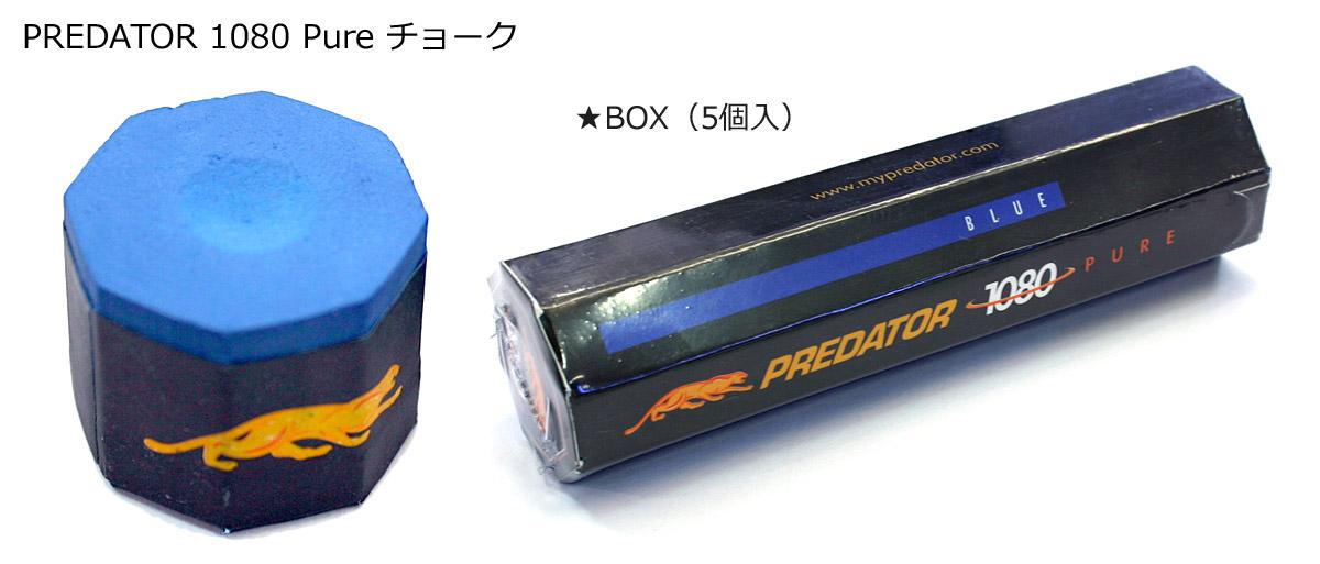 引出物 ビリヤードチョーク ビリヤード用品 プレデター 5個入 1080PUREチョーク 無料