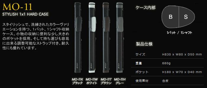 비리야드큐케이스멧즈큐케이스(Mezz Cue Case) MO-11 그레이