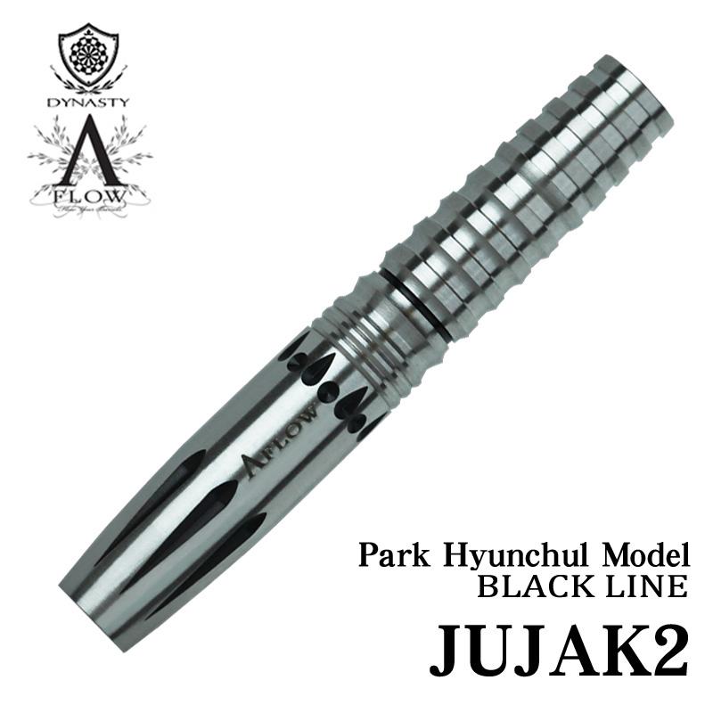 ダーツ バレル 【送料無料】DYNASTY JUJAK2 Park Hyunchul選手モデル A-FLOW BLACK LINE 21g [ダイナスティー カタナ ダイナスティー ダーツ バレル]