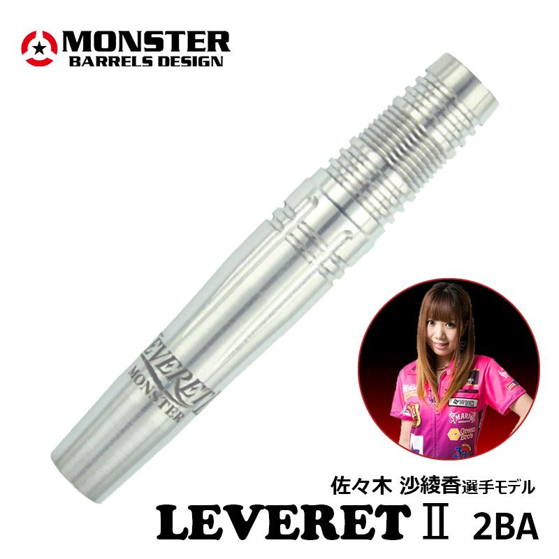 ダーツ バレル MONSTER DARTS【モンスターダーツ】 レベレット2 (LEVERET2 Tungsten90%)