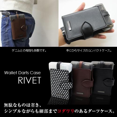 TRiNiDAD 지갑 다트 케이스 RIVET-리벳-(리벳/전 3 색)