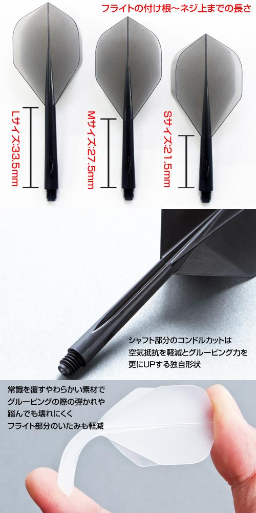 """Flight and Shaft System - Condor - """"Yanmar""""  Yamada Yuki Design Ver.2"""