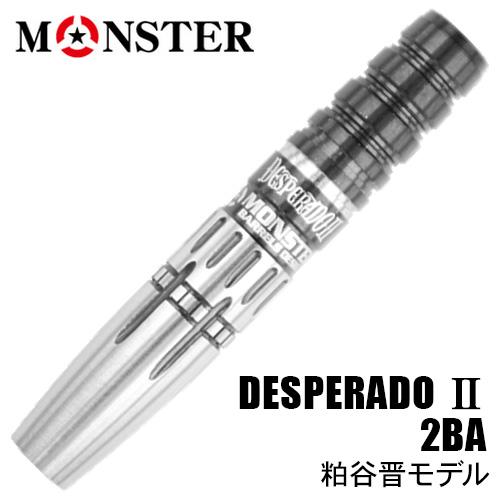 ダーツ バレル MONSTER DESPERADO II 粕谷晋選手モデル 2BA(メール便OK/10トリ)