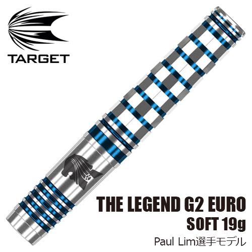 ダーツ バレル THE LEGEND G2 EURO ザ レジェンド ユーロ 2BA 19g Paul Lim 選手 TARGET (メール便OK/10トリ)